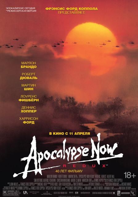 Смотреть Апокалипсис сегодня / Apocalypse Now Онлайн бесплатно - Во время войны во Вьетнаме спецагент отправляется вверх по реке в Камбоджу с приказом...