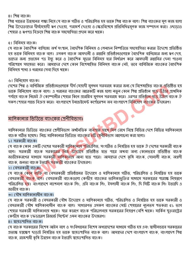 HSC-2022-Finance-Banking-and-Insurance-8th-week-page-003