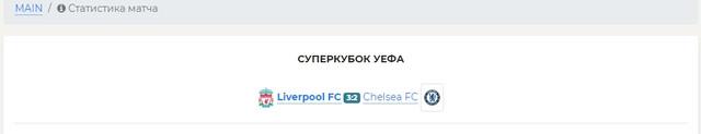 Woohoo! Я выиграл СУПЕРКУБОК УЕФА :)  JayInSearch ( Liv ) 3 - 2 Sava19 ( Che )