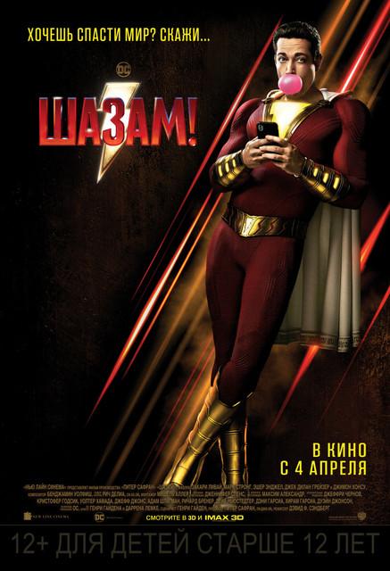 Смотреть Шазам! / Shazam! Онлайн бесплатно - В каждом из нас живет супергерой, нужна лишь толика магии, чтобы он проявил себя. Билли...