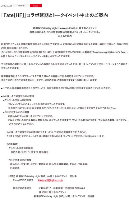 Screenshot-2020-02-28-Fate-HF