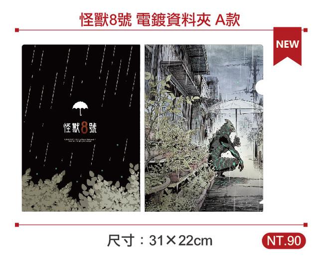 怪獸、來襲!!!『少年Jump+』 熱銷話題作品《怪獸8號》  7/2各大網路書店同步開放預購!! 07-8-L-A