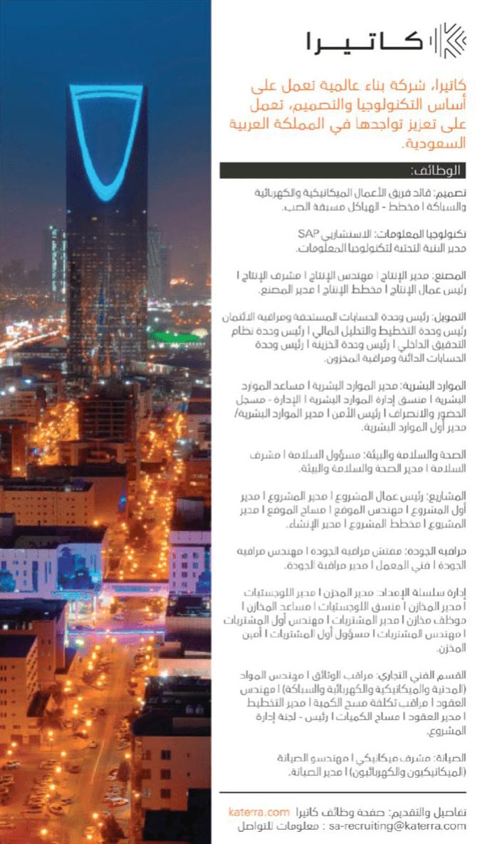 وظائف كاتيرا السعودية ادارية وهندسية وتقنية شاغرة