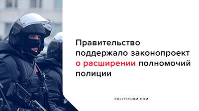 Правительство поддержало законопроект о расширении полномочий полиции