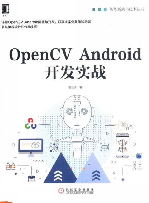 OpenCV Android 開發實戰(64MB@PDF@OP@簡中)