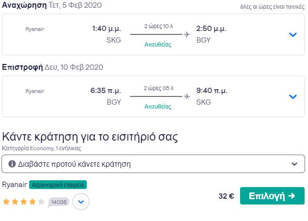 Italia Milano 6 imeres mono 145€ apo THessaloniki itravel greece