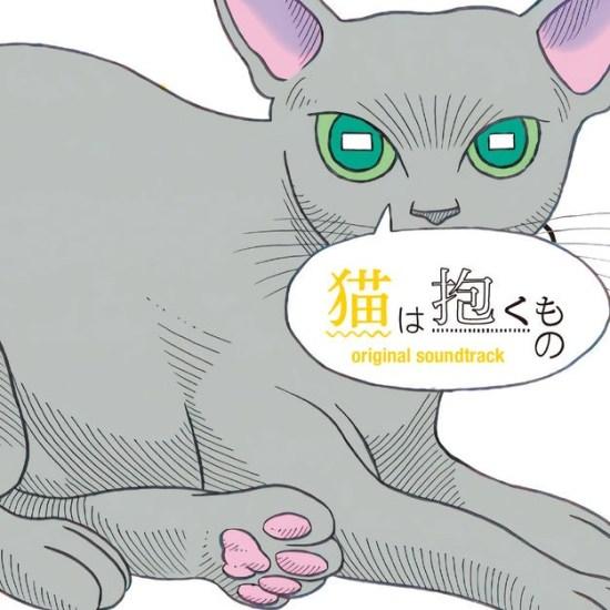 [Album] Suiyoubi no Campanella – Neko wa Daku Mono Original Soundtrack