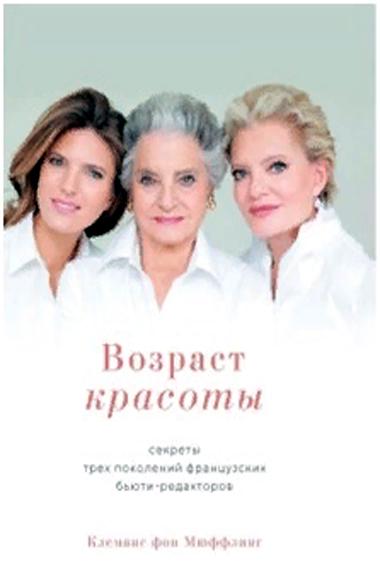 «Возраст красоты: Секреты трех поколений французских бьюти-редакторов» Клеманс фон Мюффлинг