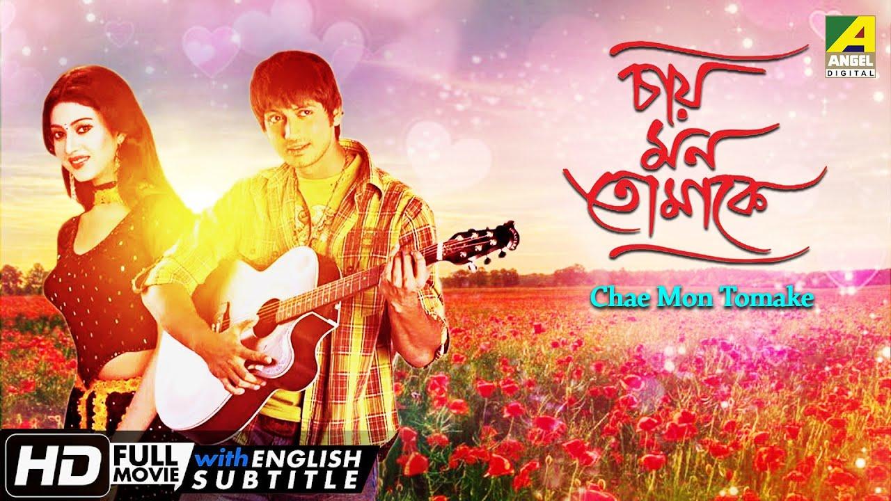 Chae Mon Tomake (2020) Bengali Movie 720p BluRay 950MB MKV