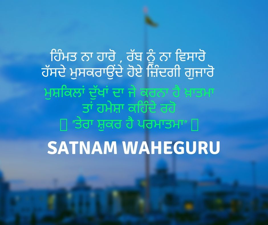 Satnam-Waheguru
