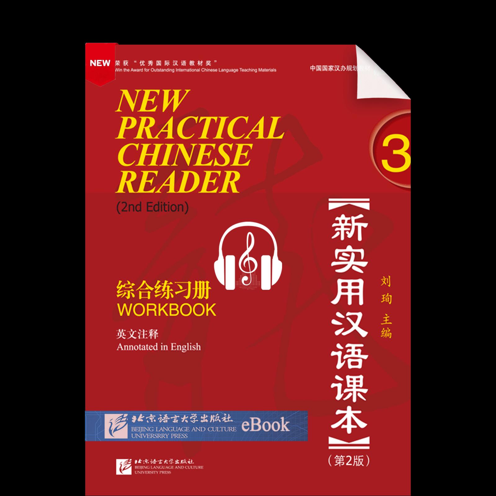 New Practical Chinese Reader Di2Ban Xin Shiyong Hanyu Keben Di3Ce Workbook with Audio
