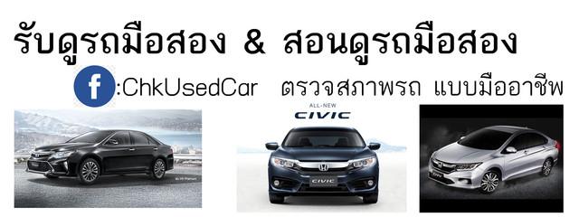 รับดูรถมือสอง & สอนดูรถมือสอง ตรวจสภาพรถ แบบมืออาชีพ ซื้อรถไม่ให้ถูกหลอก