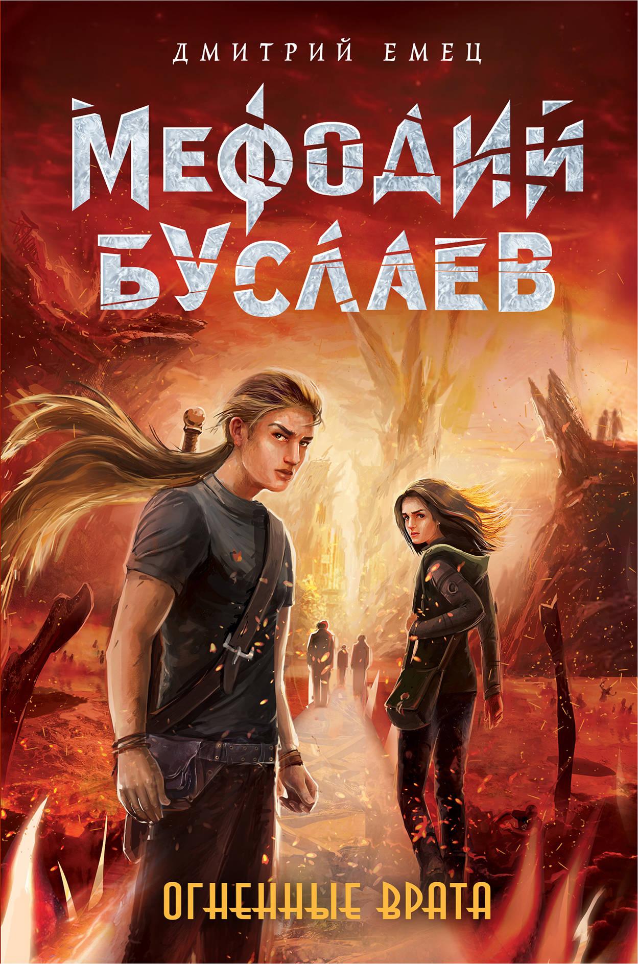 Дмитрий Емец «Мефодий Буслаев. Огненные Врата»