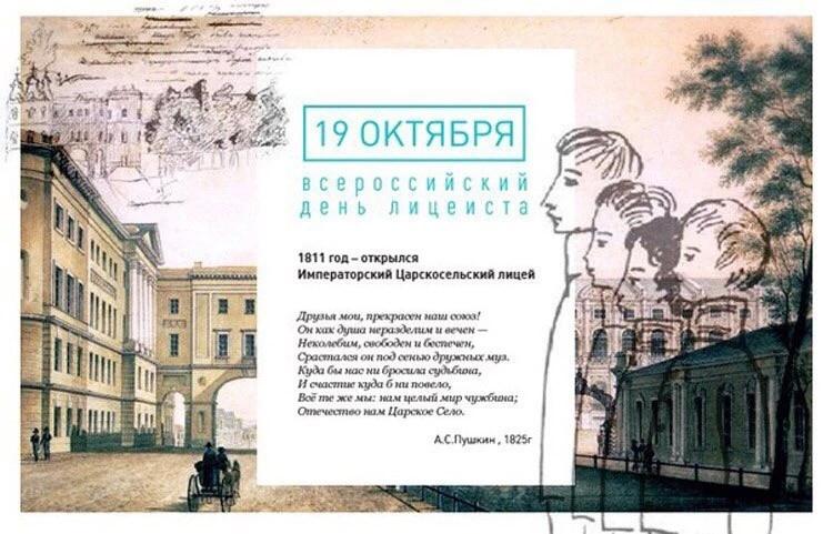 Масленица открытка, открытки на день лицея