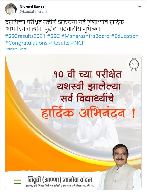 Maharashtra SSC results 2021