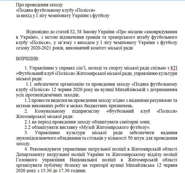 fytbb - На Михайлівській 12 червня будуть дякувати житомирському ФК «Полісся» за вихід у І лігу