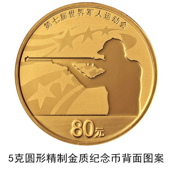7th-cism-military-world-games-gold-coin