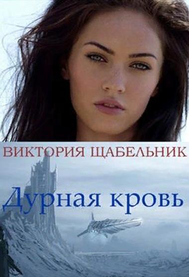 Дурная кровь. Виктория Невская