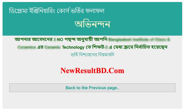 Polytechnic Admission Result 2019, BTEB Govt. Diploma Engineering Admission (Session: 2019 - 2020) 1st Merit List Result. Vorti Prokria, Subject Migration.