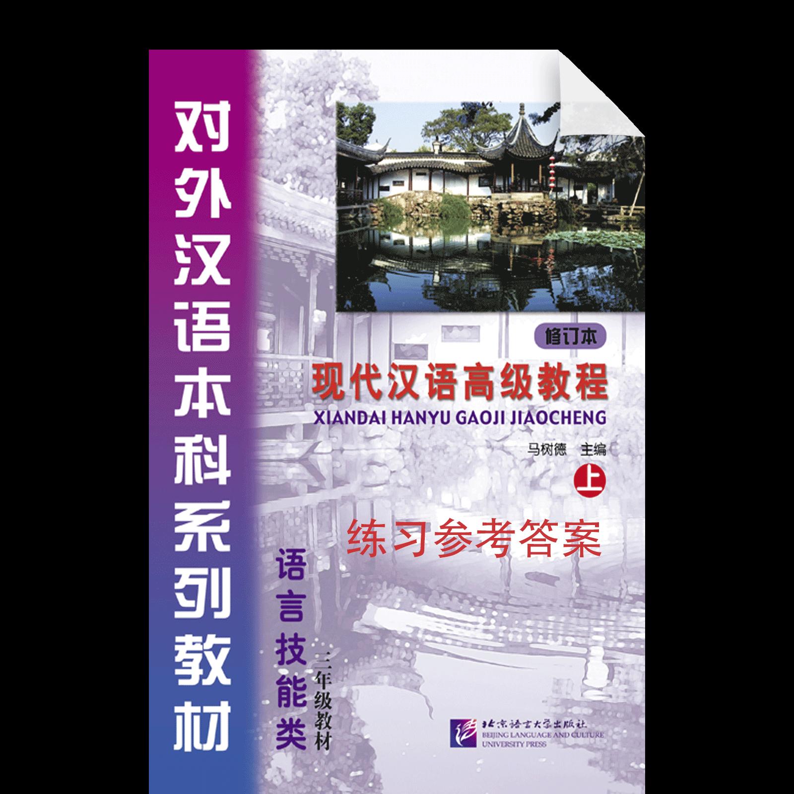 Xiandai Hanyu Gaoji Jiaocheng Xiudingban 3Nianji1 Lianxi Cankao Daan