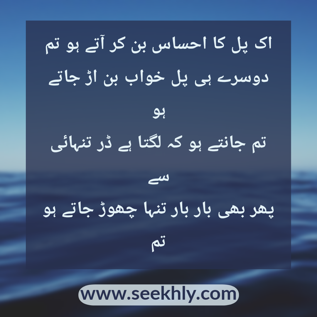 Bewafa Poetry,Sad Poetry,