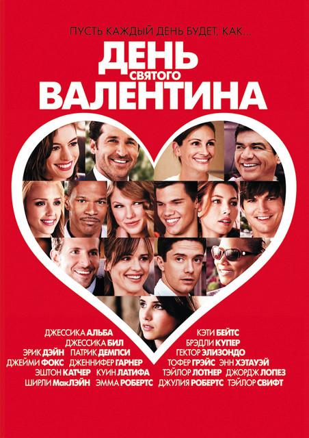 Смотреть День Святого Валентина / Valentine's Day Онлайн бесплатно - Судьбы многих влюбленных и одиноких сердец в Лос-Анджелесе переплетаются в ожидании...