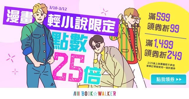 Topics tagged under 動漫 on 紀由屋分享坊 BW-20210310-03