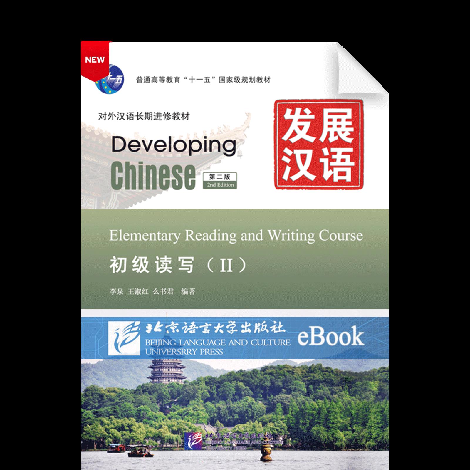 Developing Chinese Fazhan Hanyu Di2Ban Chuji Duxie Di2Ce