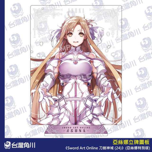 《Sword Art Online 刀劍神域 (24)》  將推出亞絲娜、愛麗絲兩款特別版  七月首賣登場!5/25起開放限時預購 05-Sword-Art-Online-24