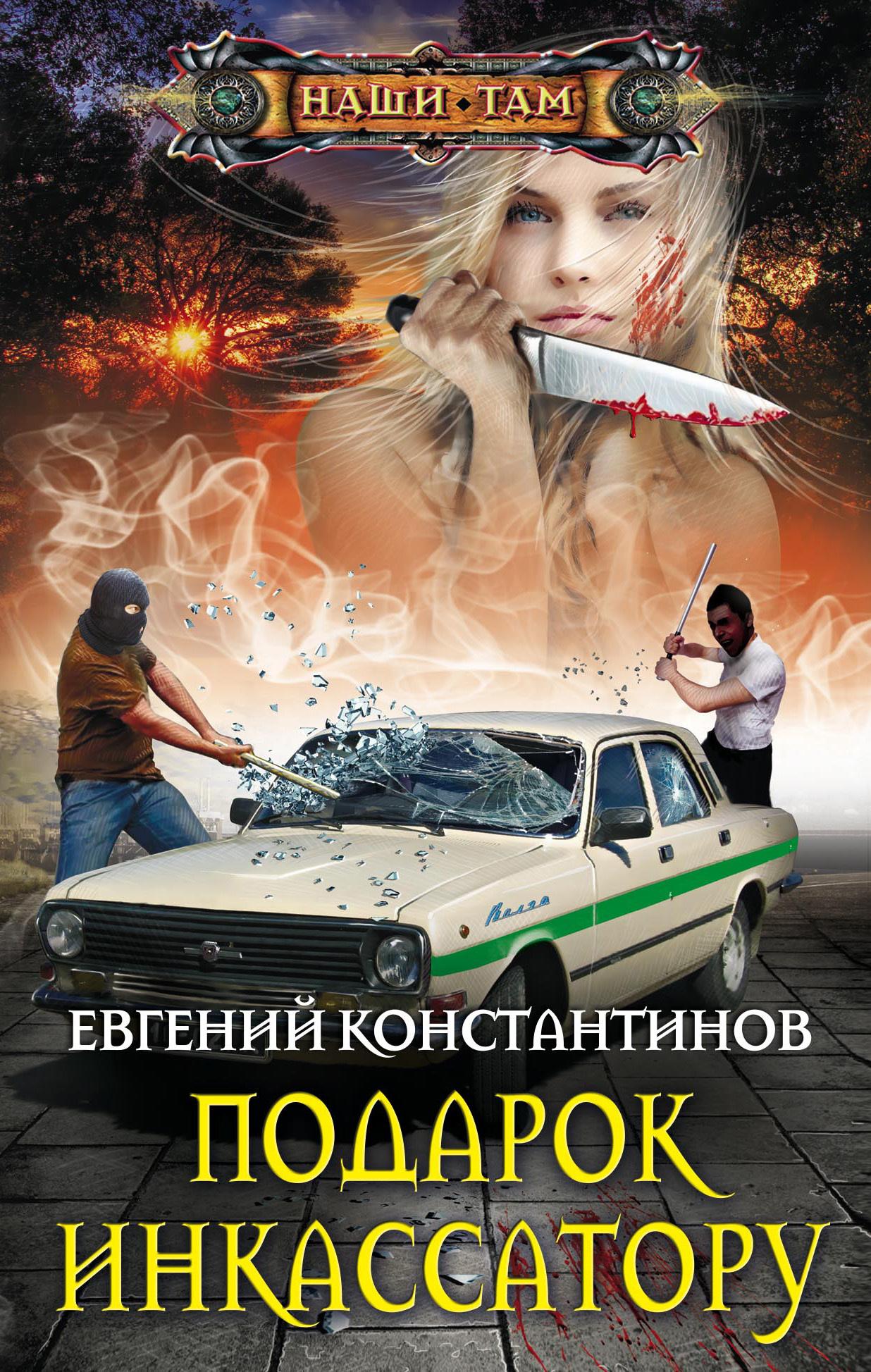 Евгений Константинов. Пограничные возможности 1. Подарок инкассатору