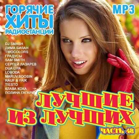Лучшие из лучших. Горячие хиты радиостанций. Часть 48 (2020) MP3