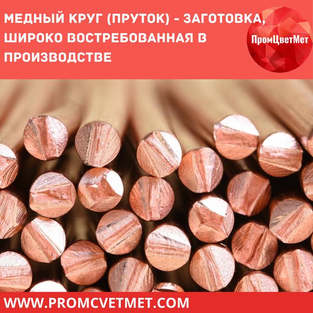 copper-promcvetmet