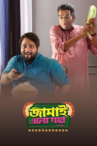 Jamai Elo Ghare (2021) Bengali 720p WEB-DL x264 AAC 700MB Download