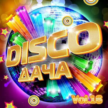 Disco Дача Vol.16 (2020) MP3