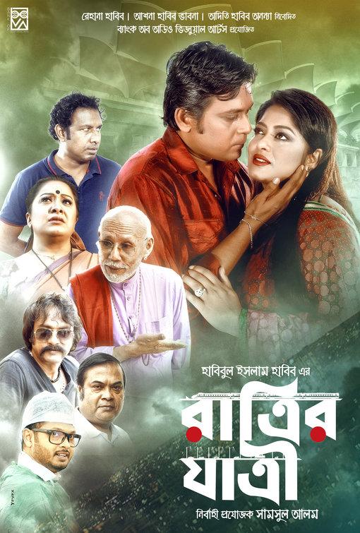 Ratrir Jatri 2021 Bangla Movie 720p HDRip 800MB Download *Exclusive*