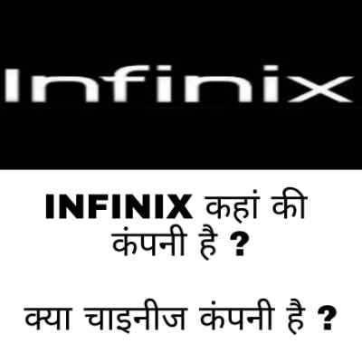 Infinix Kahan Ki Company Hai  ?  Infinix कहां की कंपनी है?