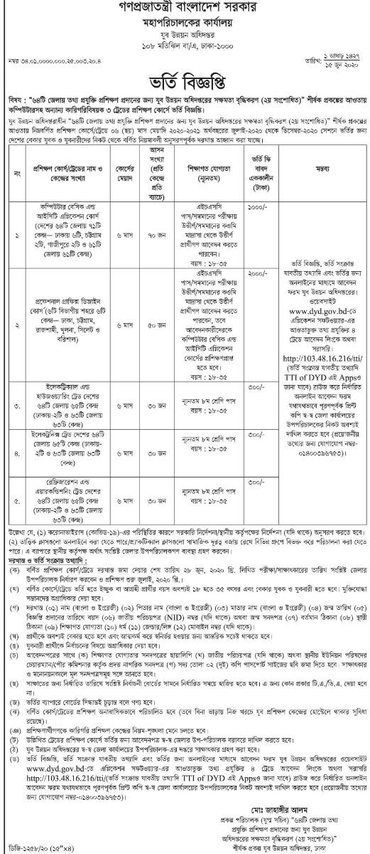 Department-Youth-Development-Training-Notice-2020