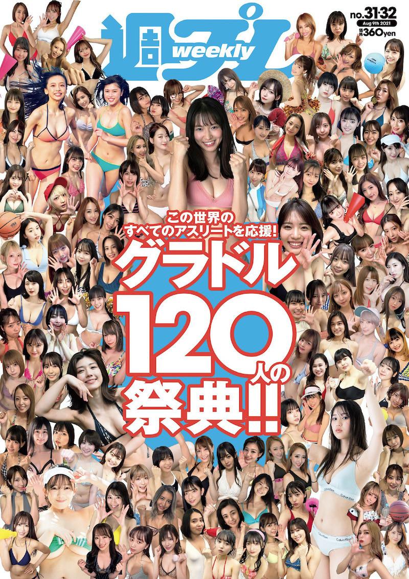 Weekly-Playboy-2021-No-31-32