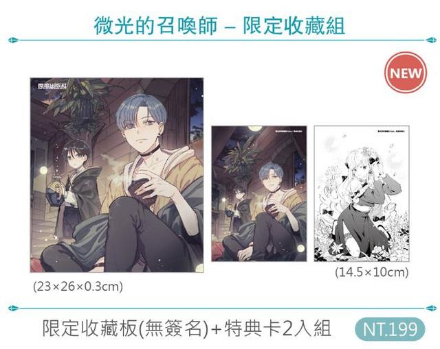 長鴻2020年ACG博覽會限定特裝版及精品華麗大公開!     15