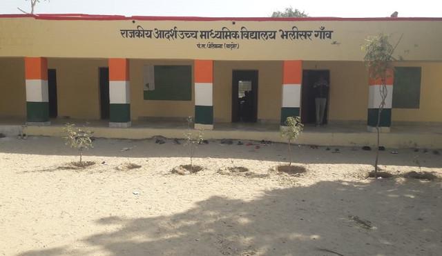 govt-sr-sec-school-bhalisar