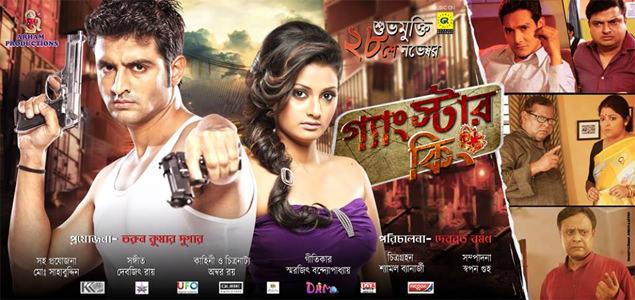 Gangster King 2014 Bengali Movie Web-dl x264 AC3