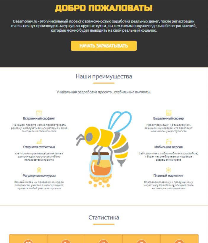 Скачать скрипт экономической игры Beesmoney