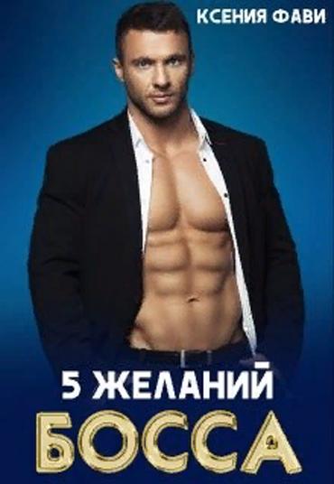 5 желаний босса - Ксения Фави