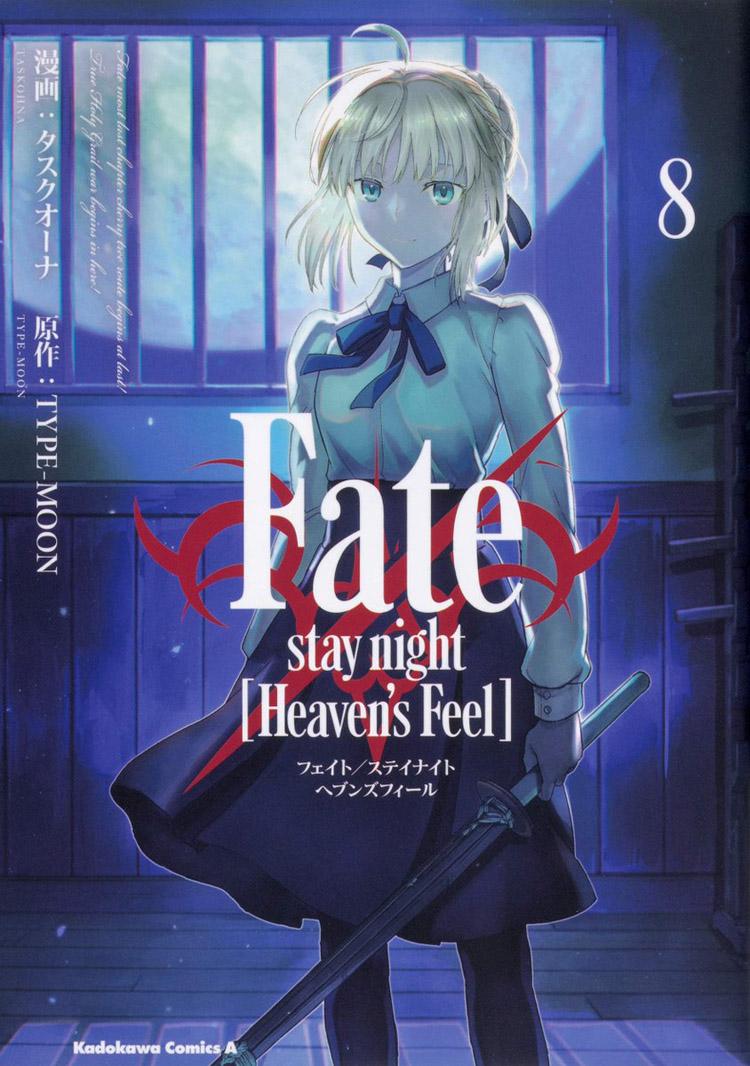 fate8.jpg