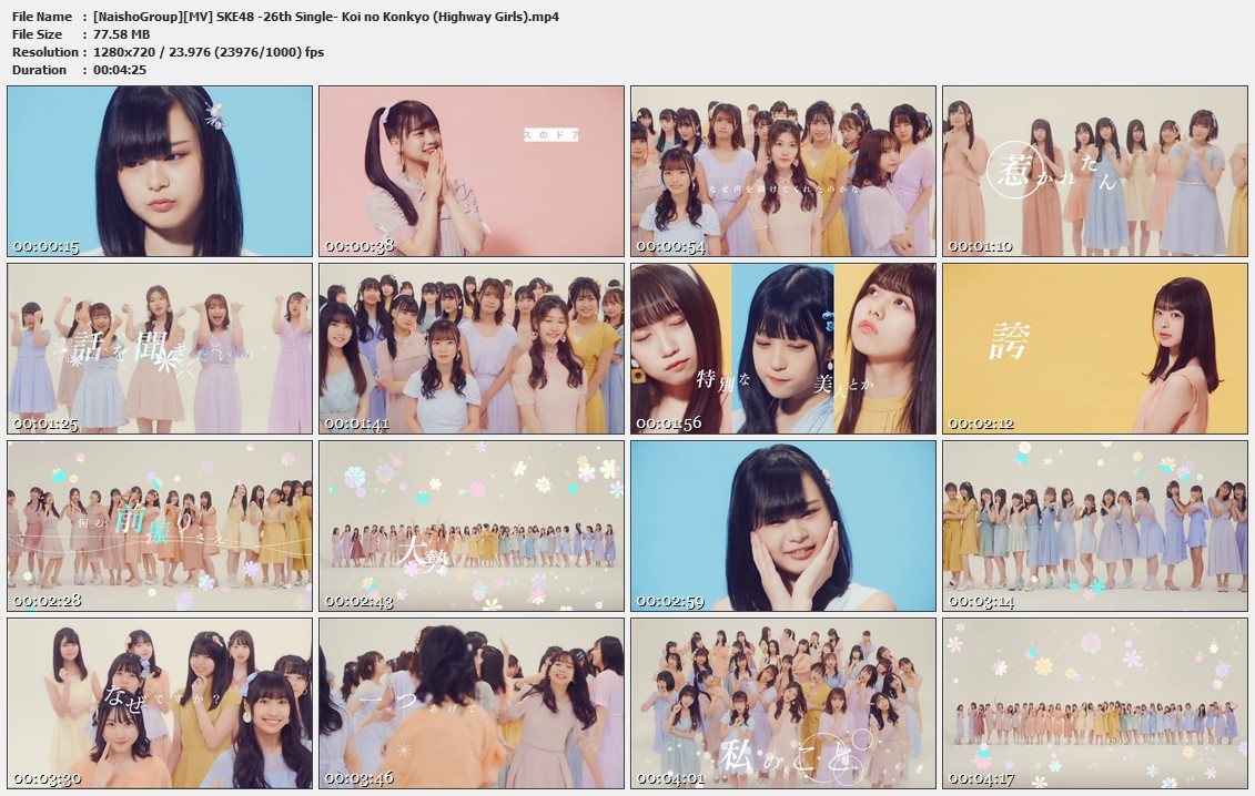Naisho-Group-MV-SKE48-26th-Single-Koi-no-Konkyo-Highway-Girls-mp4