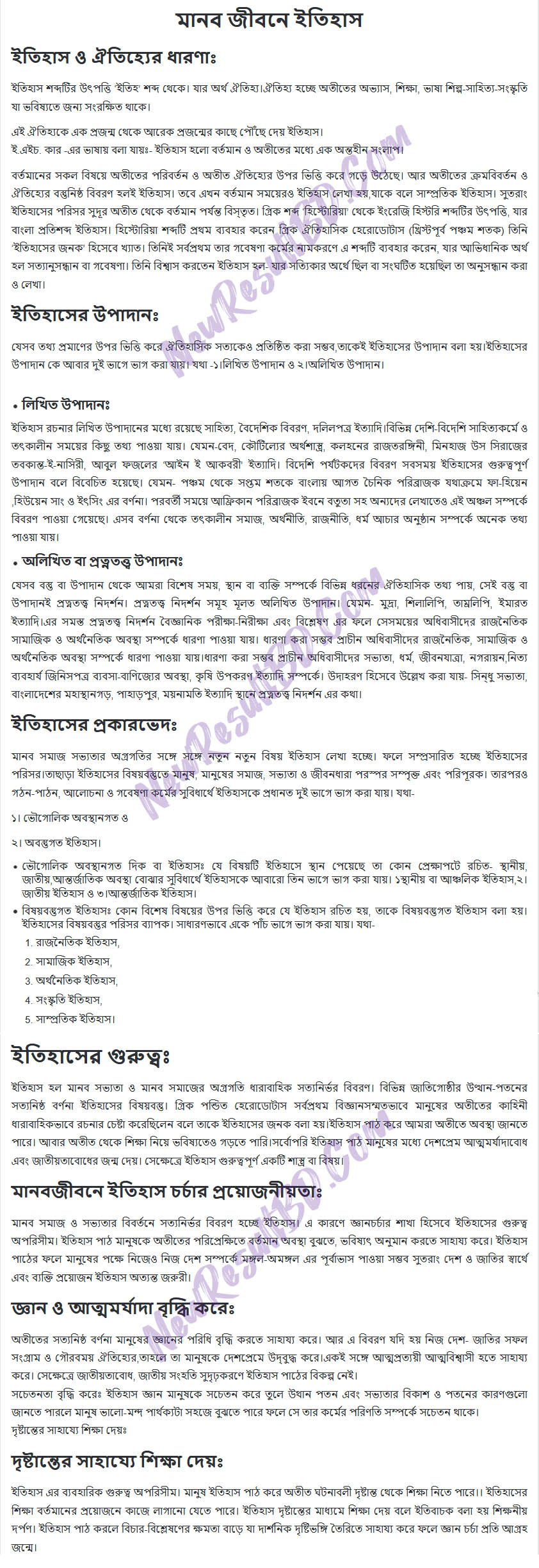 SSC History of Bangladesh and World Civilization Assignment 2021 Answer