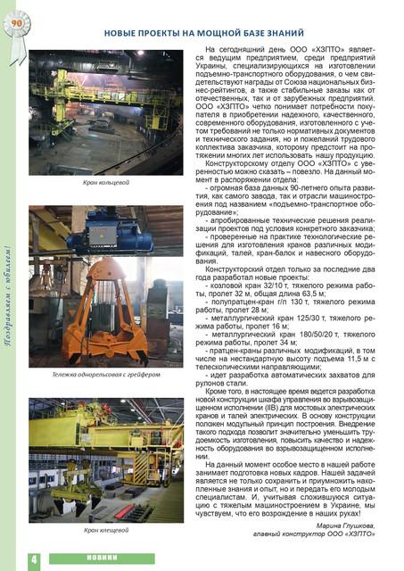 90-2-pdf-3
