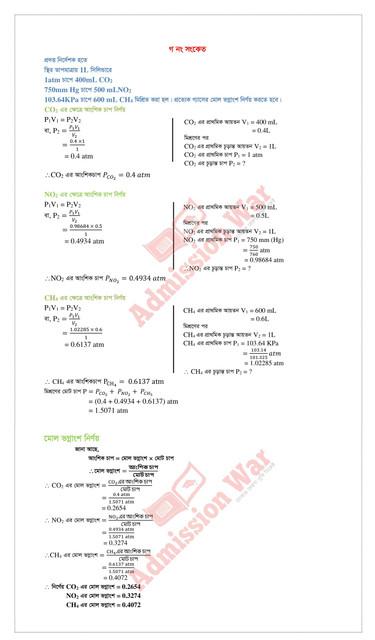 HSC-Chemistry-Assignment-admissionwar-com-5
