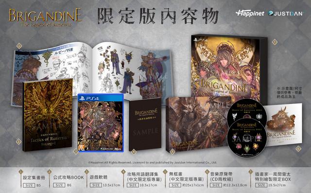 《幻想大陸戰記:盧納基亞傳說》正式跨足PS4平台,將支援PS5向下相容,並公開亞洲獨家中文限定版內容及預購特典 05