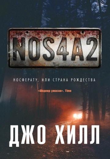 «NOS4A2» Джо Хилл